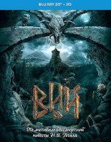 Вий 3D+2D (Blu-ray)