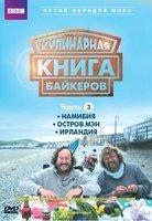 BBC Кулинарная книга байкеров 3 Часть (Намибия / Остров Мэн / Ирландия) на DVD