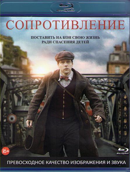 Сопротивление (Blu-ray)* на Blu-ray