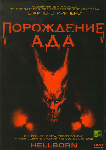 Порождение ада  на DVD