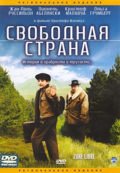 Свободная страна  на DVD