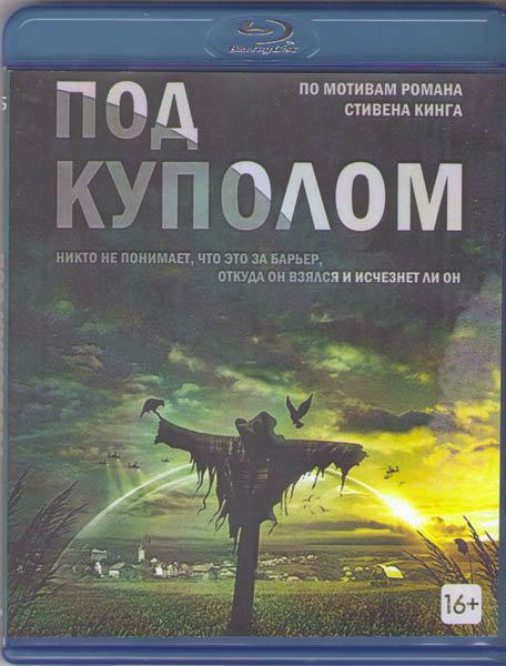 Под куполом 3 Сезон (13 серий) (2 Blu-ray) на Blu-ray