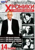 Исторические хроники с Николаем Сванидзе 14 Выпуск 40,41,42 Фильмы на DVD