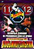 Всемирный чемпионат по рукопашным боям без правил. Знаменитый восьмиугольник 11 - 12 на DVD