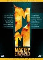 Мастер и Маргарита (6-10 серии)