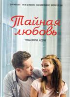 Тайная любовь (16 серий)