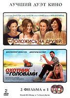 Положись на друзей / Охотник за головами (2 DVD) на DVD