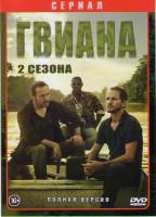 Гвиана 1,2 Сезоны (16 серий)