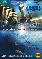 Величайшие явления природы (Великое таяние / Великий исход Лосося / Великое Переселение / Великий потоп / Большой мир) (3 DVD)