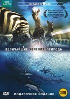 Величайшие явления природы (Великое таяние / Великий исход Лосося / Великое Переселение / Великий потоп / Большой мир) (3 DVD) на DVD