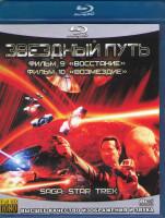 Звездный путь 9 Восстание / Звездный путь 10 Возмездие  (2 Blu-ray)