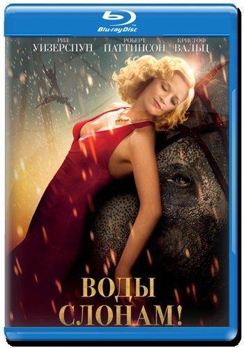 Воды слонам (Blu-ray)* на Blu-ray