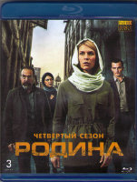 Родина (Чужой среди своих) 4 Сезон (12 серий) (3 Blu-ray)