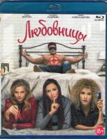 Любовницы (Blu-ray)
