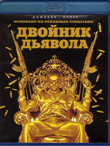 Двойник дьявола (Blu-ray)* на Blu-ray