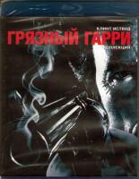 Грязный Гарри Антология (5 Blu-ray)