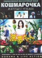 Кошмарочка (10 серий) (2 DVD)
