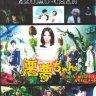 Кошмарочка (10 серий) (2 DVD) на DVD
