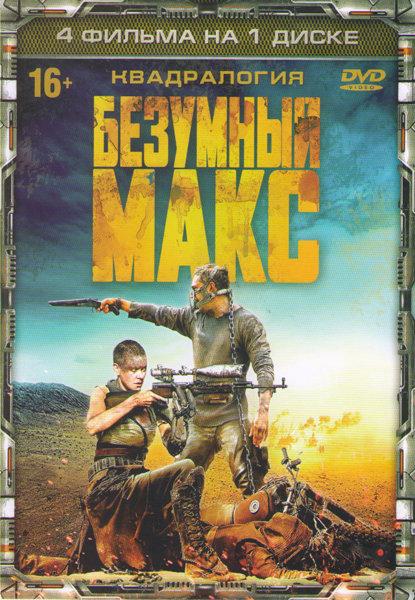 Безумный Макс / Безумный Макс 2 Воин дороги / Безумный Макс 3 Под куполом грома / Безумный Макс 4 Дорога ярости на DVD