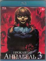 Проклятие Аннабель 3 (Blu-ray)