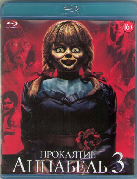 Проклятие Аннабель 3 (Blu-ray) на Blu-ray
