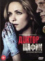 Доктор мафии (13 серий) (2 DVD)