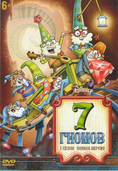 7 гномов 1 Сезон (44 серии) на DVD