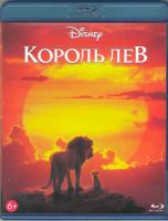 Король Лев (Blu-ray)