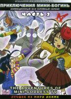 Приключения Мини-Богинь 2 Часть (48 серий) 2 DVD