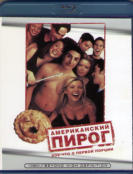 Американский пирог (Blu-ray)* на Blu-ray