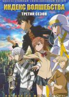 Индекс волшебства ТВ 3 (26 серий) (2 DVD)