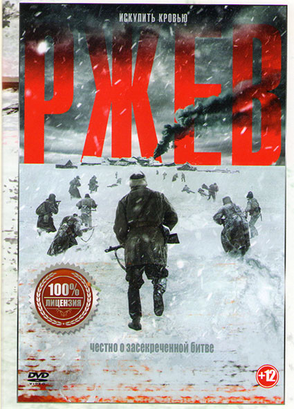 Ржев на DVD