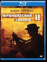 Французский связной 2 (Blu-ray)