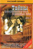 Тайны института благородных девиц (41-80 серии)