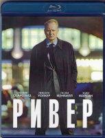 Ривер 1 Сезон (6 серий) (Blu-ray)