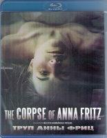 Труп Анны Фриц (Blu-ray)