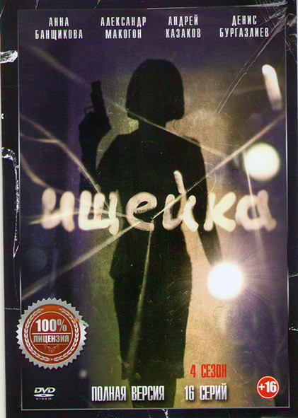 Ищейка 4 Сезон (16 серий) на DVD