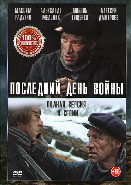 Последний день войны (4 серии) на DVD