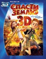 Спасти Землю 3D+2D (Blu-ray 50GB)