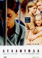 Атлантида. Серии с 1-20 (2 DVD)