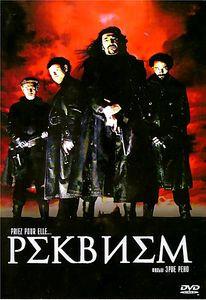 Реквием на DVD