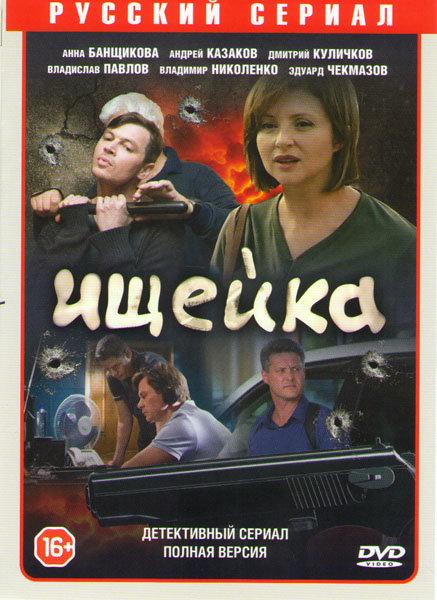 Ищейка (16 серий) на DVD