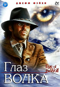 Глаз волка  на DVD