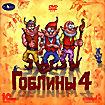 Гоблины 4 (PC DVD)