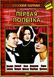 Первая попытка (4 серии) на DVD