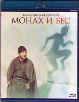 Монах и бес (Blu-ray)