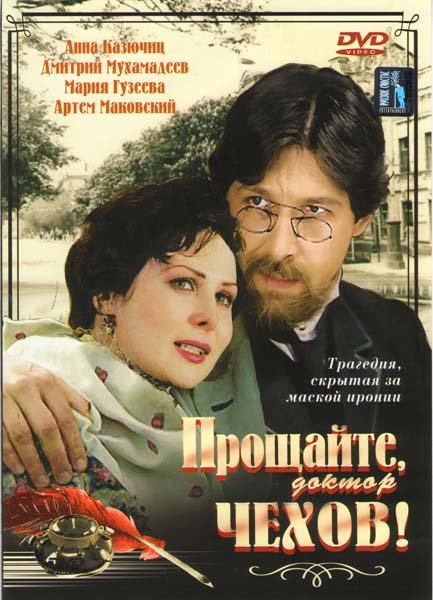 Прощайте, доктор Чехов! на DVD