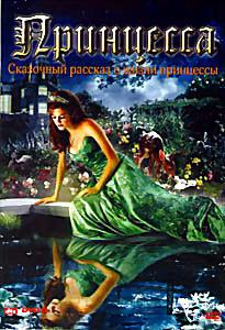 Принцесса на DVD
