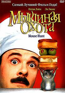 Мышиная охота (DVD-R) на DVD