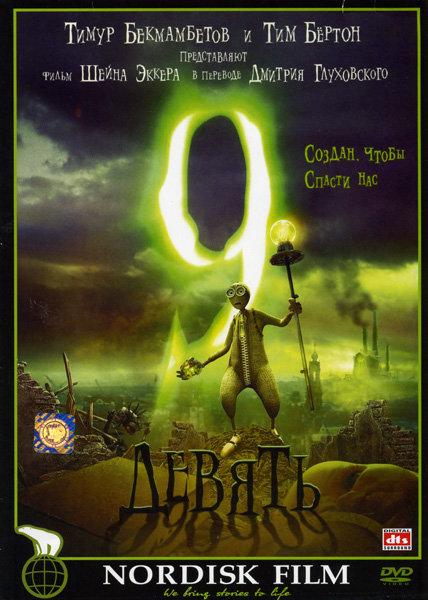 Девять ( 9 ) на DVD